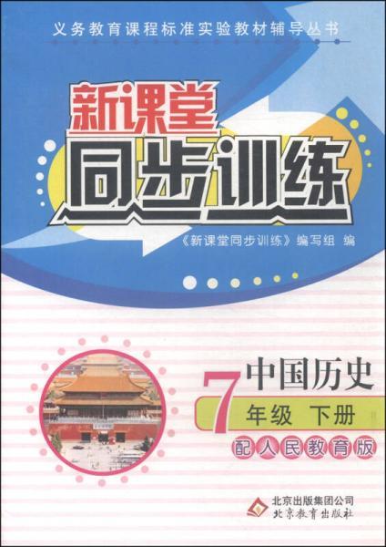 新课堂同步训练:中国历史(七年级下册 配人民教育版)