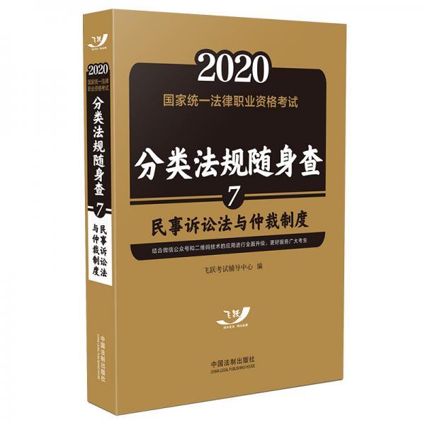 司法考试20202020国家统一法律职业资格考试分类法规随身查:民事诉讼法与仲裁制度(飞跃版随