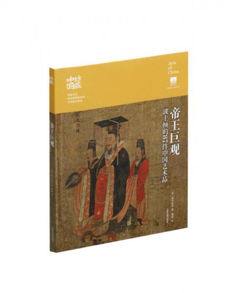 珍藏中国·帝王巨观:波士顿的87件中国艺术品
