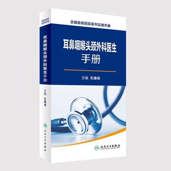 全国县级医院系列实用手册:耳鼻咽喉头颈外科医生手册