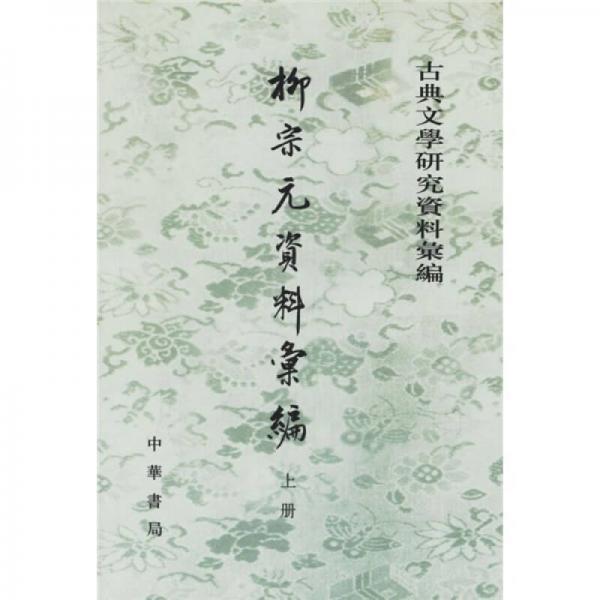 柳宗元资料汇编(全二册)