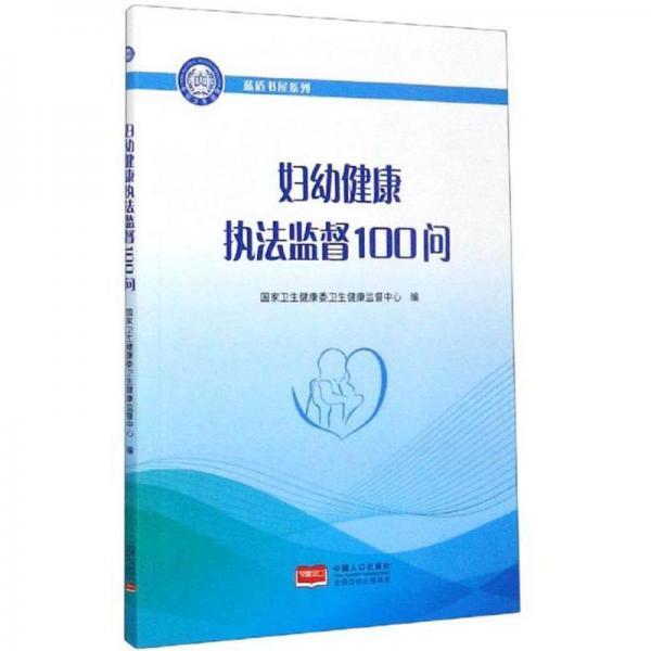 妇幼健康执法监督100问/蓝盾书屋系列