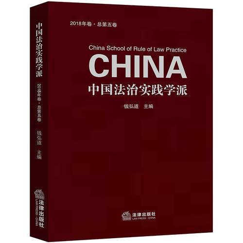 中国法治实践学派(2018年卷·总第五卷)