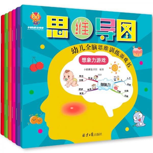 超级思维力--越玩越聪明的幼儿全脑思维训练游戏书(创造力推理力专注力记忆力观察力想象力)