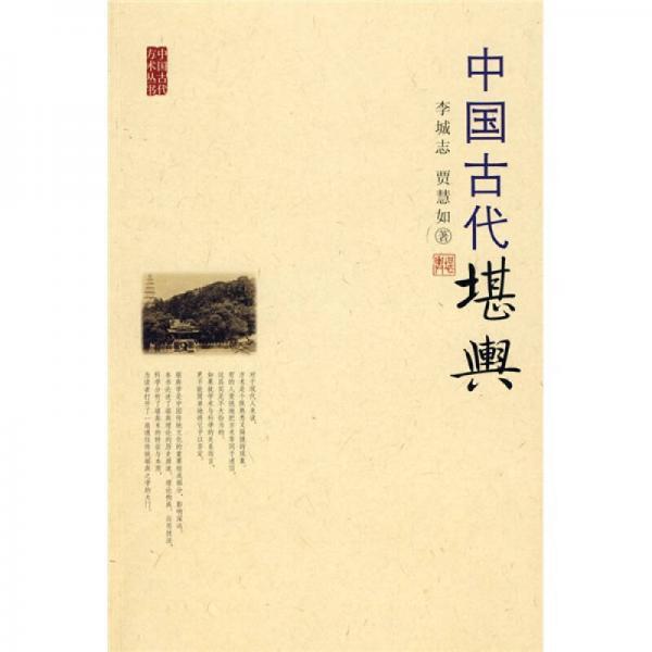 中国古代堪舆