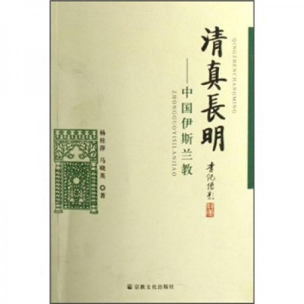 清真长明:中国伊斯兰教