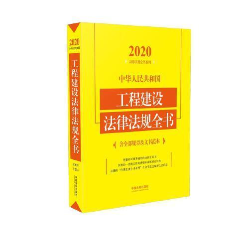 中华人民共和国工程建设法律法规全书(含全部规章及文书范本)(2020年版)