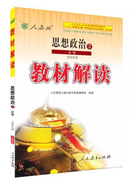 教材解读:思想政治3(必修 文化生活 人教版)/普通高中课程标准实验教科书同步教学资源