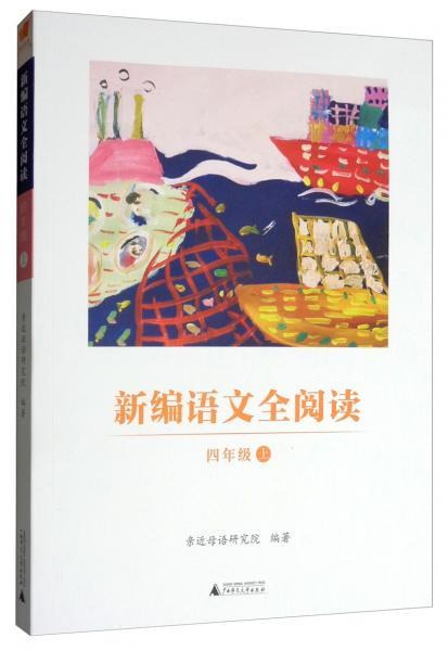 亲近母语·新编语文全阅读(四年级上)