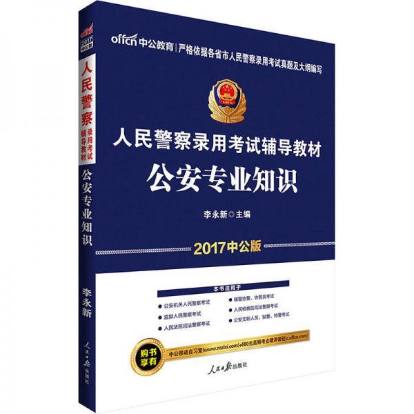 中公版·2017人民警察录用考试辅导教材:公安专业知识