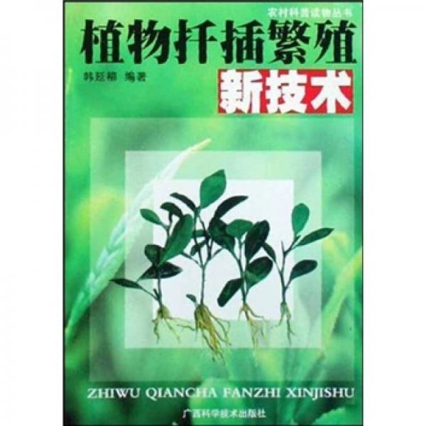 植物扦插繁殖新技术