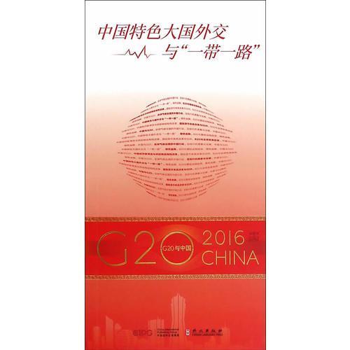 """""""G20与中国"""":中国特色大国外交与""""一带一路""""(中文版)"""