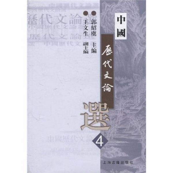 中国历代文论选(第4册)