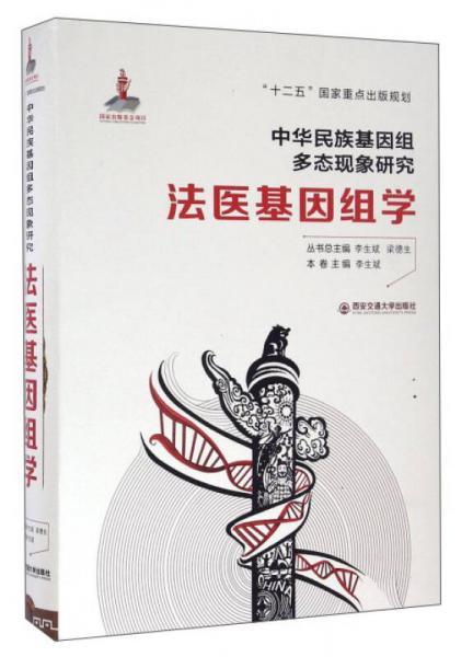 法医基因组学/中华民族基因组多态现象研究