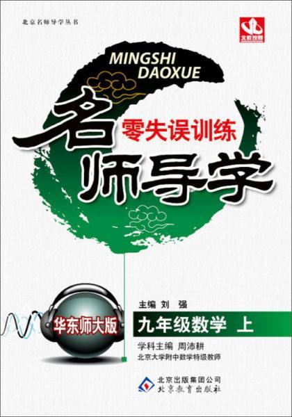 名师导学·零失误训练:9年级数学(上)(华东师大版)(2013秋)