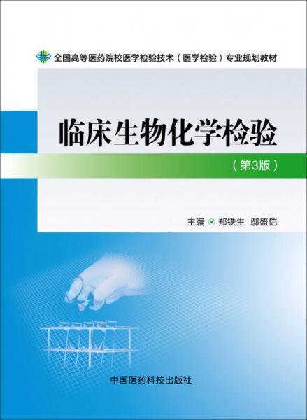 临床生物化学检验(第3版)/全国高等医药院校医学检验技术(医学检验)专业规划教材