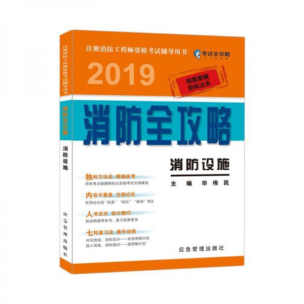 消防设施2019消防全攻略注册消防工程师资格考试辅导用书