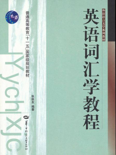 外语语言文学系列教材:英语词汇学教程
