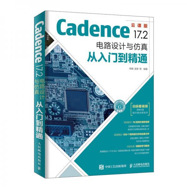 Cadence17.2电路设计与仿真从入门到精通