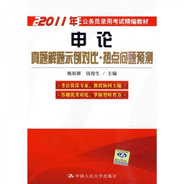 2011年公务员录用考试精编教材·申论:真题解题示例对比,热点问题预测2011
