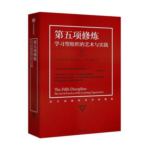 第五项修炼(系列全新收藏版):进修型组织的艺术与实际