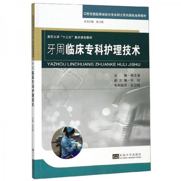 """牙周临床专科护理技术/南京大学""""十三五""""重点规划教材"""