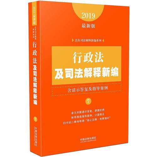 行政法及司法解释新编(含请示答复及指导案例)(2019年最新版)