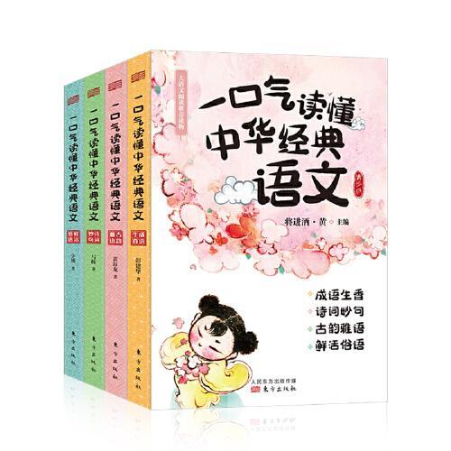 一口气读懂中华经典语文 全4册
