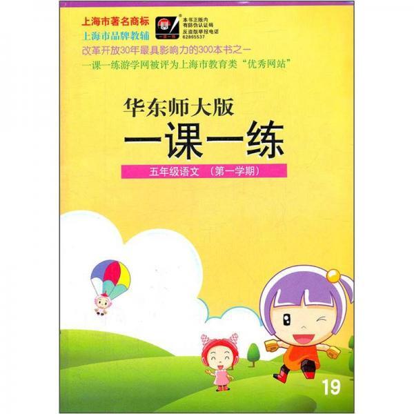 华东师大版一课一练:5年级语文(第1学期)