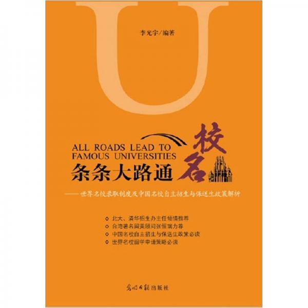 条条大路通名校:世界名校录取制度及中国名校自主招生与保送生政策解析