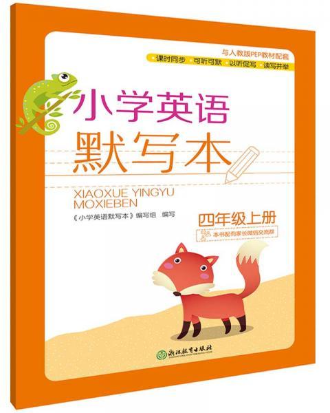 小学英语默写本四年级上册