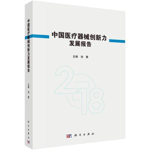中国医疗器械创新力发展报告2018