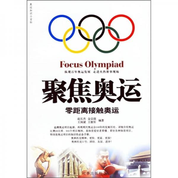 聚焦奥运:零距离接触奥运
