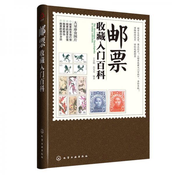 邮票收藏入门百科