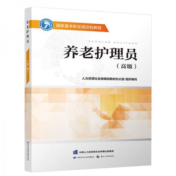 养老护理员(高级)/国家基本职业培训包教程