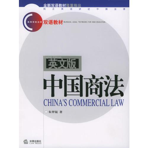 英文版中国商法/高等学校法学双语教材