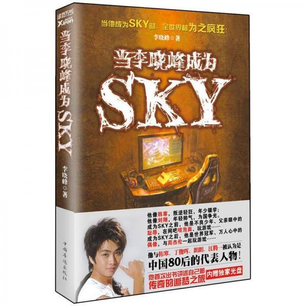 当李晓峰成为SKY