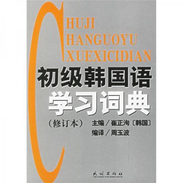 初级韩国语学习词典(修订本)
