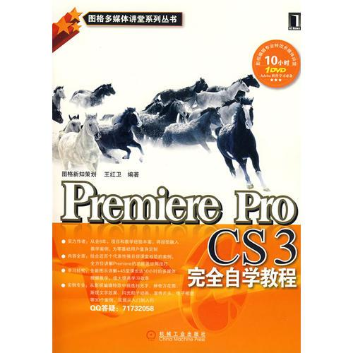 Premiere Pro CS3完全自学教程