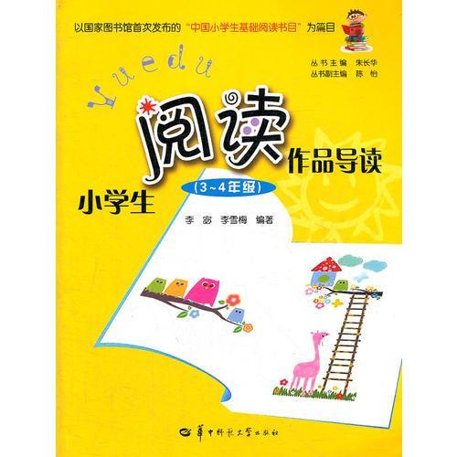 小学生阅读作品导读 3-4年级