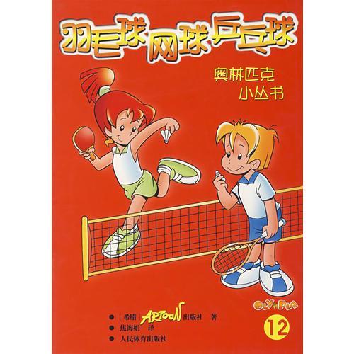 羽毛球网球乒乓球(12)——奥林匹克少儿小丛书