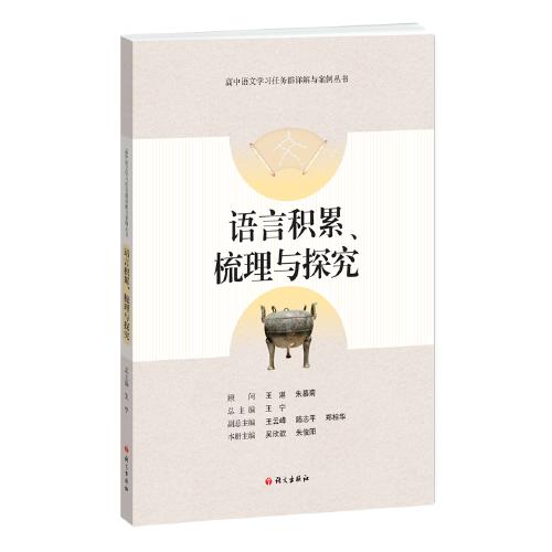 语言积累梳理与探究-高中语文学习任务群详解与案例丛书