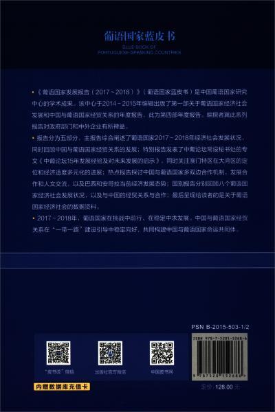 葡语国家蓝皮书:葡语国家发展报告(2017-20182018版)