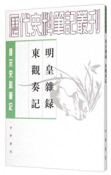 明皇杂录·东观奏记