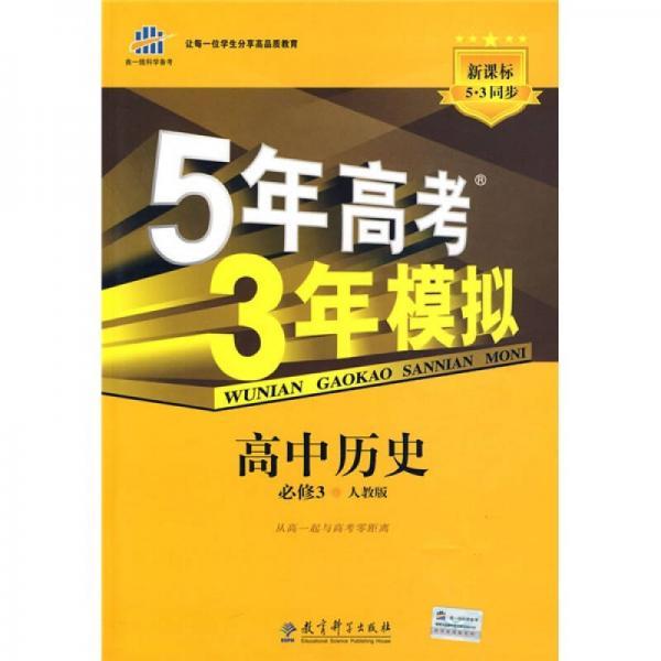 曲一线科学备考·5年高考3年模拟:高中历史(必修3)(人教版)