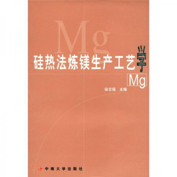 硅热法炼镁生产工艺