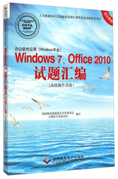 办公软件应用(Windows平台)Windows7、Office2010试题汇编(高级操作员级)