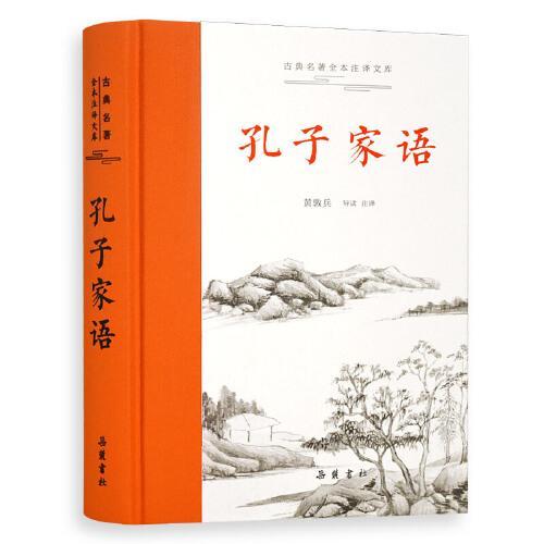 古典名著全本注译文库:孔子家语