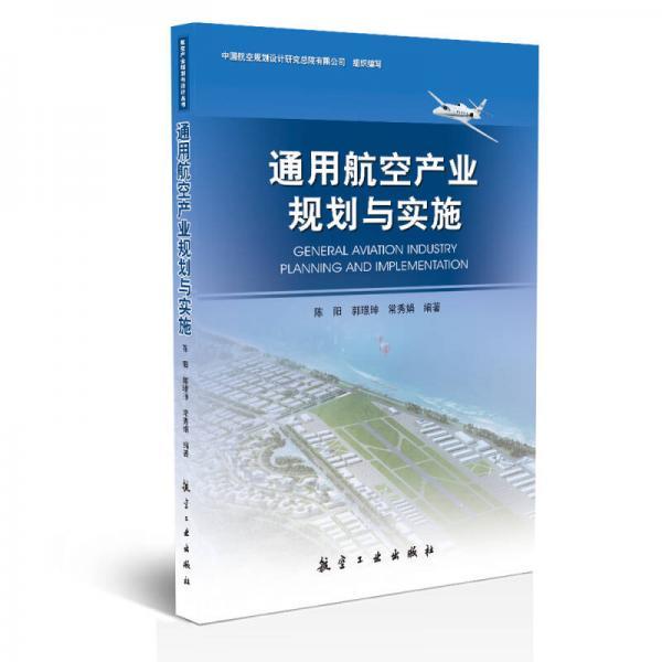 通用航空产业规划与实施