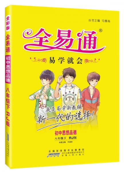 (2016)全易通 初中全易通(四色) 八年级思想品德下册(人教版)